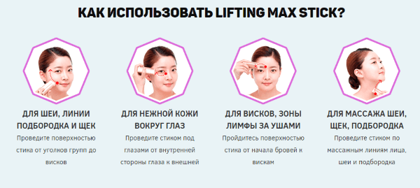 lifting max stick как использовать